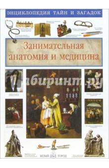 Занимательная анатомия и медицина - Светлана Лаврова