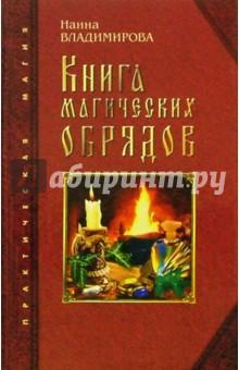 Магические обряды и ваша судьба: Книга магических обрядов - Наина Владимирова