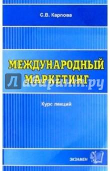 Международый маркетинг: Учебное пособие для ВУЗов