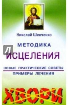 Методика исцеления - Николай Шевченко