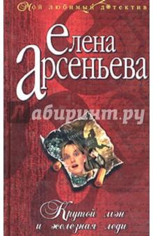 Крутой мэн и железная леди: Роман - Елена Арсеньева