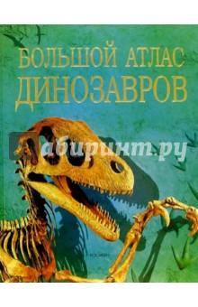 Большой атлас динозавров - Сузанна Дэвидсон
