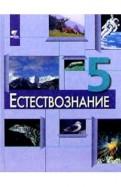 Рыжаков, Фадеева, Иванова: Естествознание. Учебник для 5 класса общеобразовательных учреждений