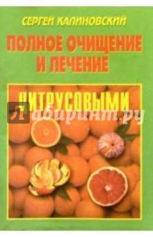 Полное очищение и лечение цитрусовыми. - Сергей Калиновский