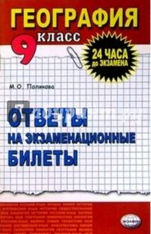 География. Ответы на экзаменационные билеты. 9 класс: Учебное пособие - Мария Полякова