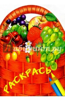 Раскрась фрукты