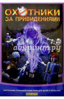 01-2-09/Охотники за привидениями