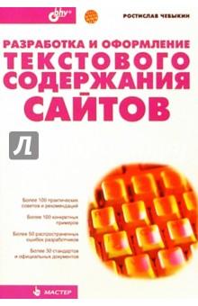 Разработка и оформление текстового содержания сайтов - Ростислав Чебыкин