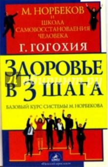 Здоровье в три шага. Базовый курс системы М. Норбекова - Г.Г. Гогохия