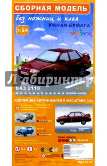 137-01 ВАЗ 2110 (коричневый)