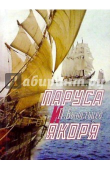 Паруса и якоря - Павел Бывальцев