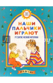 Наши пальчики играют (Развитие мелкой моторики) - Борисенко, Лукина