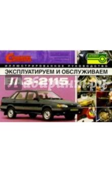 Эксплуатируем и обслуживаем ВАЗ-2115. Иллюстрированное руководство