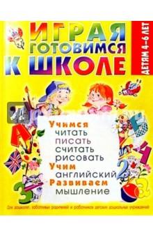 Играя, готовимся к школе. 4-6лет - Елена Альбрехт