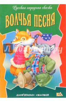 Волчья песня: Русская народная сказка