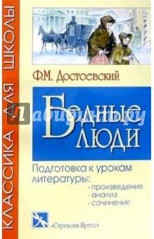 Бедные люди: Роман - Федор Достоевский