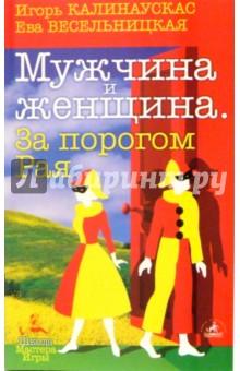 Мужчина и Женщина. За порогом Рая - Игорь Калинаускас