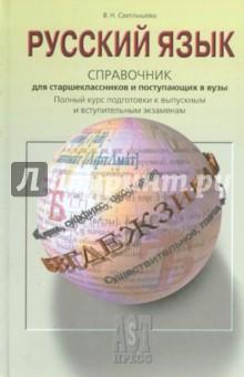 Русский язык: Справочное пособие для старшеклассников и поступающих в вузы - Валентина Светлышева
