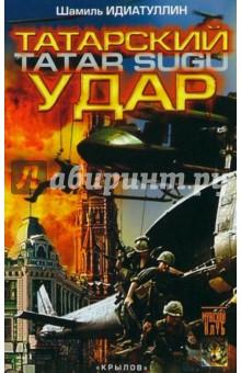 Татарский удар - Шамиль Идиатуллин