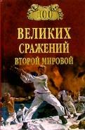 Юрий Лубченков: 100 великих сражений Второй мировой