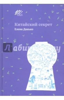 Купить Елена Данько: Китайский секрет ISBN: 978-5-9907944-1-2