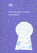 Елена Данько - Китайский секрет обложка книги