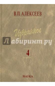 Избранное. В 5 томах. Том 4. Происхождение народов Восточной Европы - Валерий Алексеев