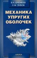 Еремеев, Зубов: Механика упругих оболочек