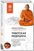 Падма Церин: Тибетская медицина. Современное руководство по древней методике исцеления