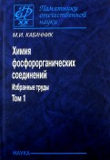 Мартин Кабачник: Химия фосфорорганических соединений. Избранные труды. В 3х томах. Том 1
