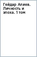 Гейдар Алиев. Личность и эпоха. 1 том