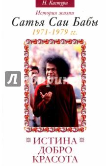 Истина, добро, красота. Том 4. История жизни Сатья Саи Бабы. 1971-1979 - Н. Кастури