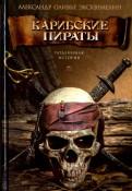 Оливье Александр: Карибские пираты