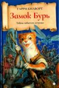 Гарри Килворт - Замок Бурь обложка книги