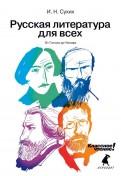 Игорь Сухих - Русская литература для всех: От Гоголя до Чехова обложка книги
