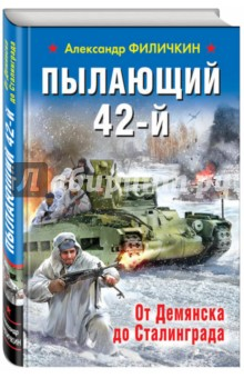 Пылающий 42-й. От Демянска до Сталинграда - Александр Филичкин