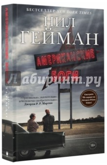 Купить Нил Гейман: Американские боги ISBN: 978-5-17-104741-2
