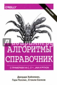 Алгоритмы. Справочник с примерами на C, C++, Java и Python - Хайнеман, Поллис, Селков