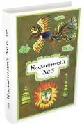 Каменный Лев. Тибетские народные сказки обложка книги