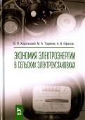 Хорольский, Таранов, Ефанов: Экономия электроэнергии в сельских электроустановках