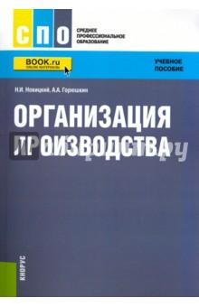 Купить Организация производства. Учебное пособие ISBN: 978-5-406-05745-2