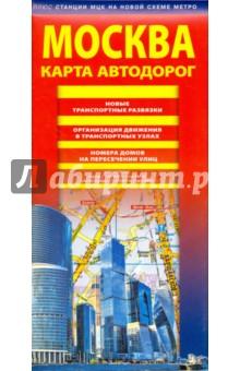 Карта автодорог Москва 2017 (по состоянию на 01.07.17)