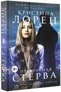Кристина Лорен - Прекрасная стерва обложка книги
