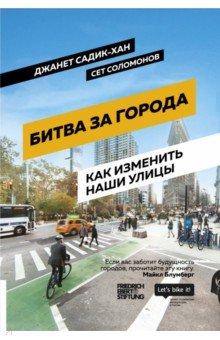 Битва за города. Как изменить наши улицы. Революционные идеи в градостроении - Садик-Хан, Соломонов