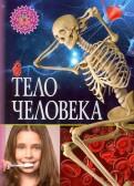 Тело человека обложка книги