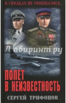 Полет в неизвестность - Сергей Трифонов