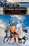 Илья Куликов: Тёмные времена. Наследники Александра Невского