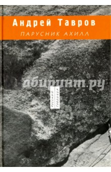 Купить Андрей Тавров: Парусник Ахилл ISBN: 5-02-033548-7