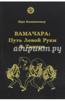 Купить Бхававсенаху Шри: Вамачара. Путь Левой Руки в Тантре ISBN: 978-5-88230-211-4