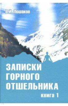 Записки горного отшельника. Книга 1 - Виктор Лошаков